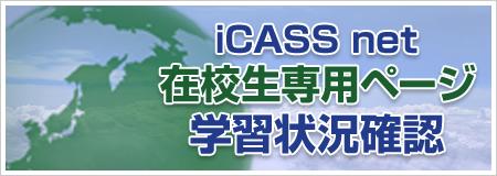 iCASSnet