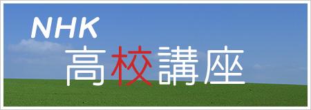 NHK高校講座